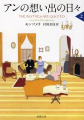 An no Omoide no Hibi, volume 1, by L.M. Montgomery, translated by Mie Muraoka