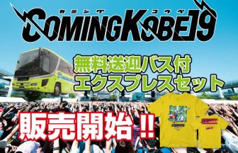 COMING KOBE