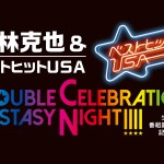 小林克也&ベストヒットUSA DOUBLE CELEBRATION ECSTASY NIGHT