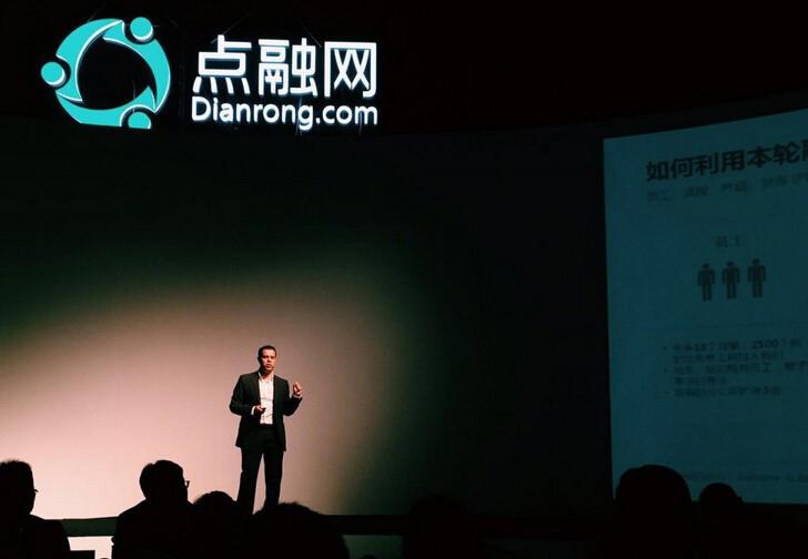 點融網融資 2 億美元 渣打銀行投資中國互利金融(P2P Lending) 平臺 – 信用市集部落格 – LnBlog