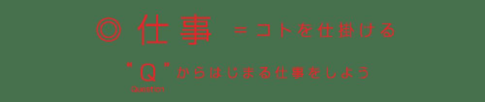 shigoto-q-1