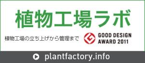植物工場の企画・導入・運用