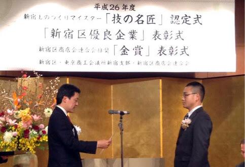 平成26年度新宿区優良企業表彰 経営大賞(新宿区長賞)を受賞しました