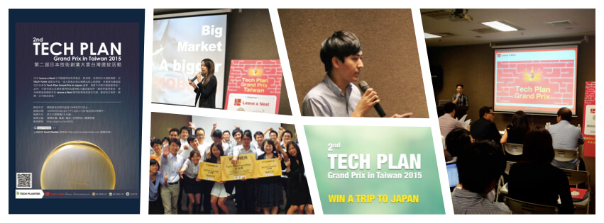 Ticket to Japan and win ¥5M – Application Open for Tech Plan Grand Prix Taiwan