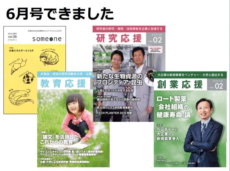 定期刊行冊子2016年6月号 発刊しました