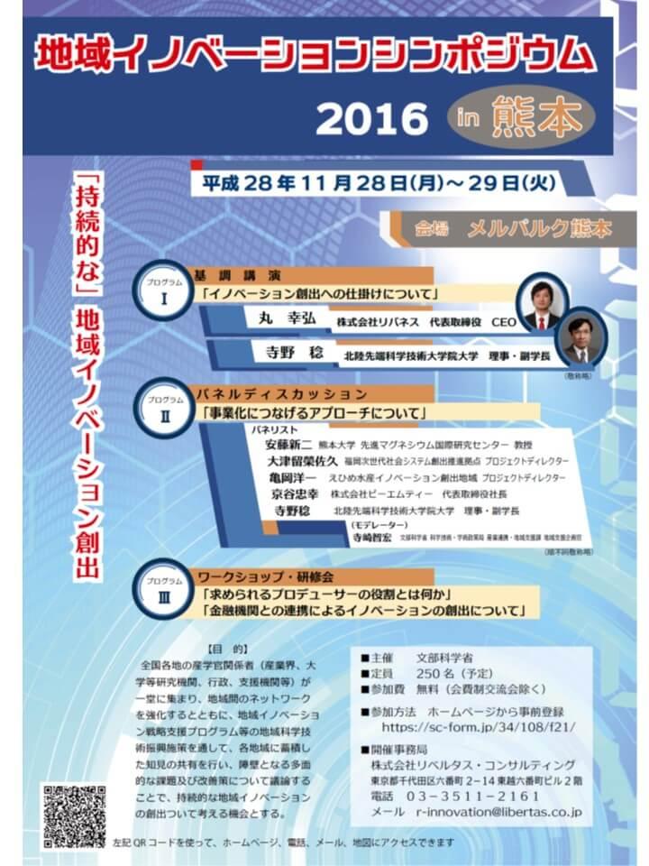 11/28 文部科学省主催「地域イノベーションシンポジウム2016in熊本」にリバネス代表取締役CEO丸幸弘が登壇いたします。