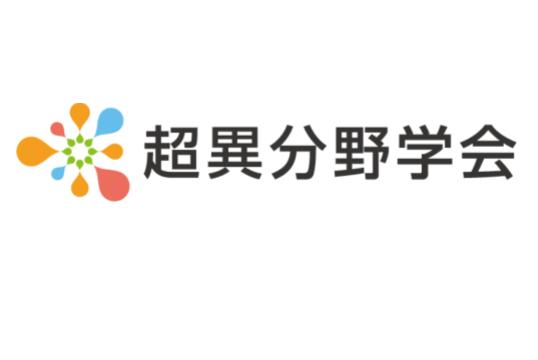 地域の知恵を融合しイノベーションを議論する「超異分野学会 大阪フォーラム」を開催