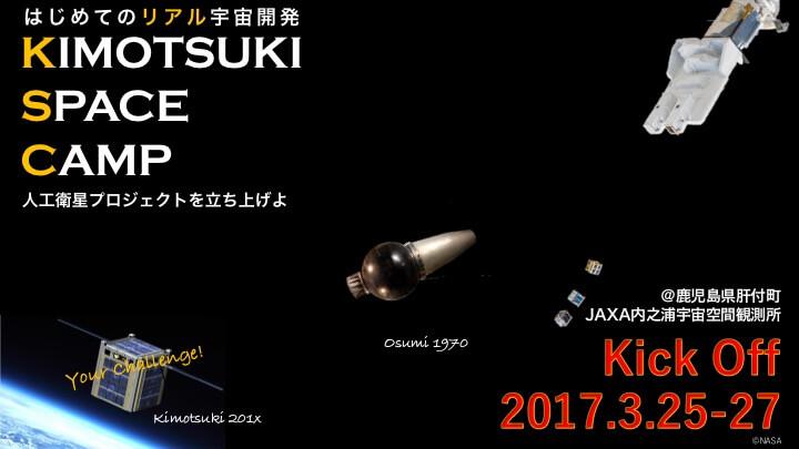3月25日-27日 肝付町にてKIMOTSUKI SPACE CAMPを開催・大西宇宙飛行士報告会同時開催(JAXA主催・一般聴講可能)