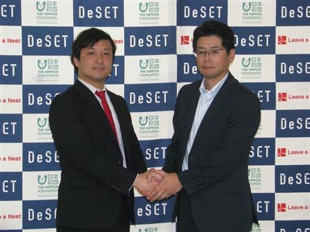 海底探査技術開発プロジェクト(DeSET project)がフジサンケイビジネスアイに掲載されました