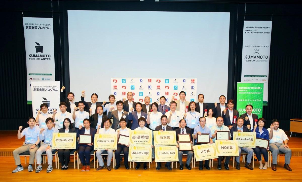 【実施報告】熊本から世界を変える12チームの研究者・技術者がプランを披露。