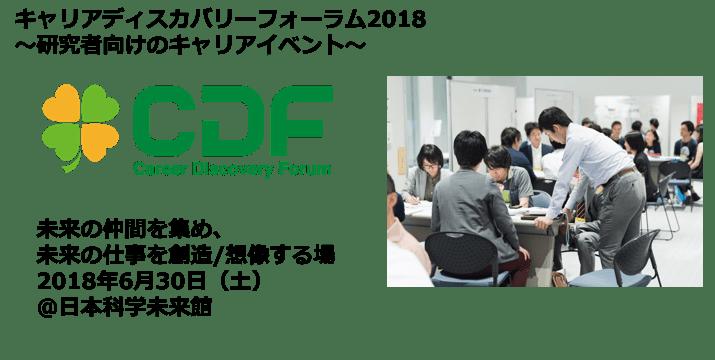 6/30キャリアディスカバリーフォーラム2018 参加企業決定、第一弾8社を発表!