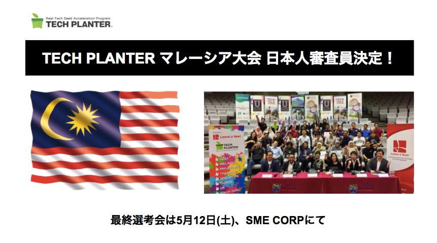 【海外TECH PLANTER 2018】5/12マレーシア大会、日本人審査員決定のお知らせ