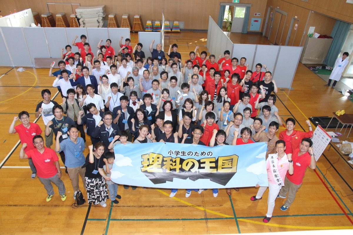 【大阪】小学生のための理科の王国2018 KANSAI GATEは、大盛況の内に終了いたしました