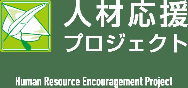 人材応援プロジェクト