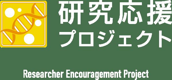 研究応援プロジェクト