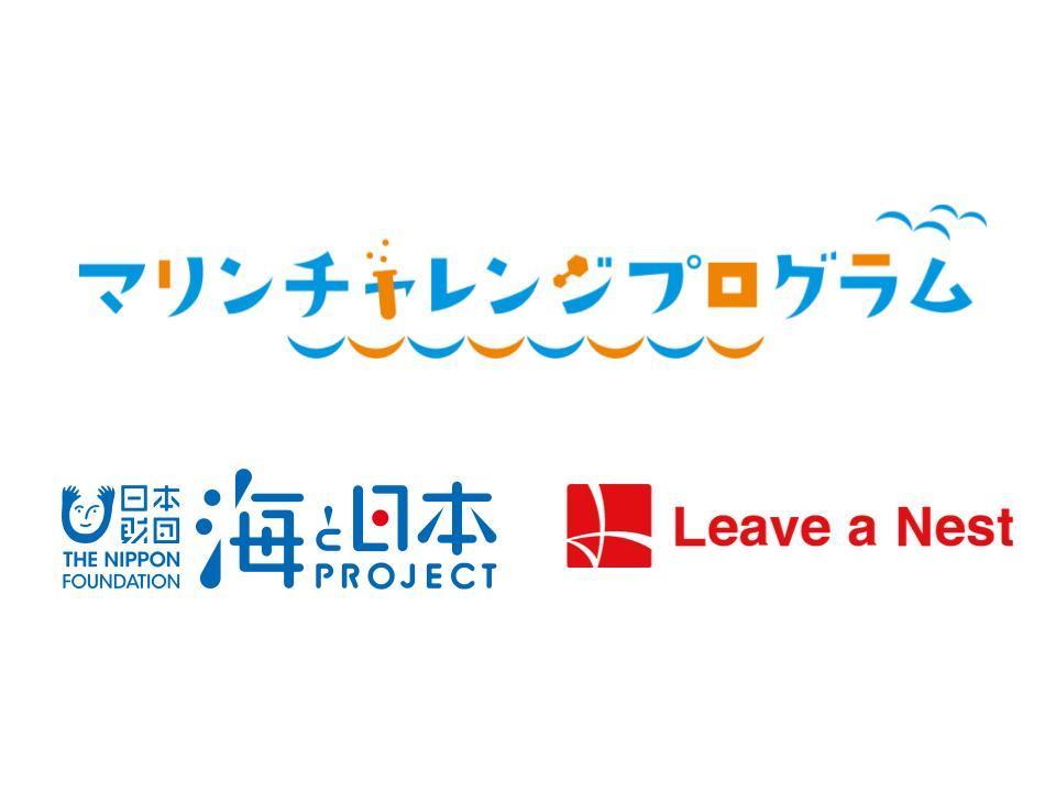 マリンチャレンジプログラム2019全国大会〜海と日本PROJECT〜を実施。 最優秀賞は、魚の腸内細菌に関する研究をするチームへ。