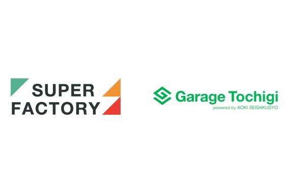 宇都宮大学ロボティクス・工農技術研究所内に、 町工場によるインキュベーション拠点「Garage Tochigi」を開所