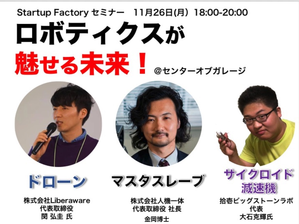 11/26 参加者募集StartupFactoryセミナー『ロボティクスが魅せる未来!』