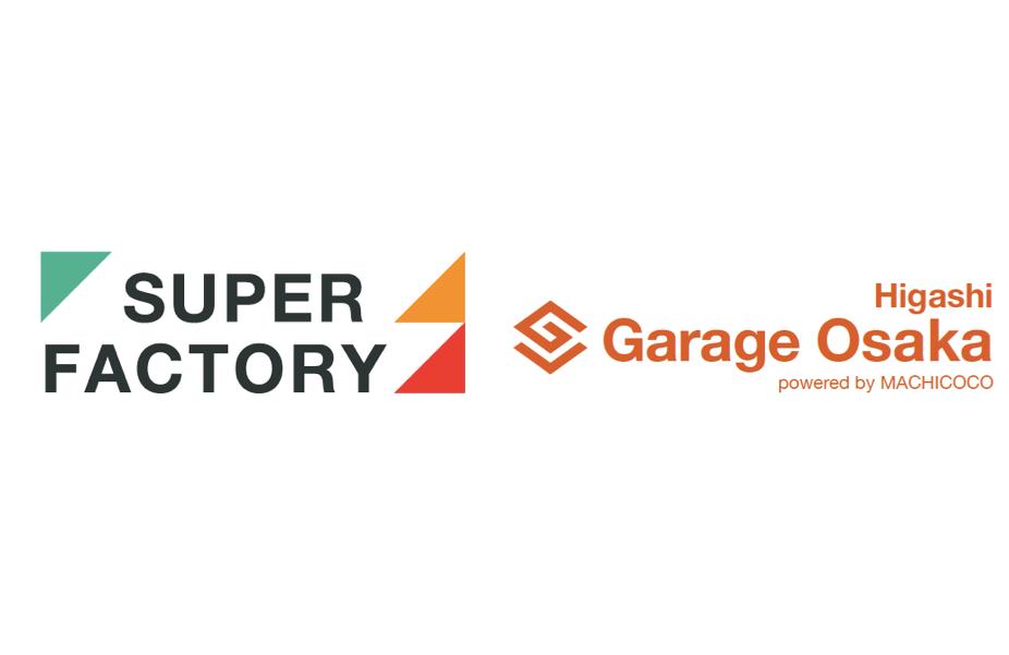 東大阪に、 ものづくり教育・人材育成を推進するインキュベーション拠点「Garage Higashi Osaka」を開所