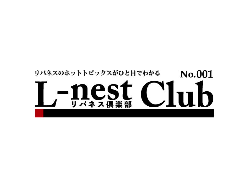 知識プラットフォーム利用企業限定  リバネスのホットトピックスがひと目でわかる「L-nest Club」創刊