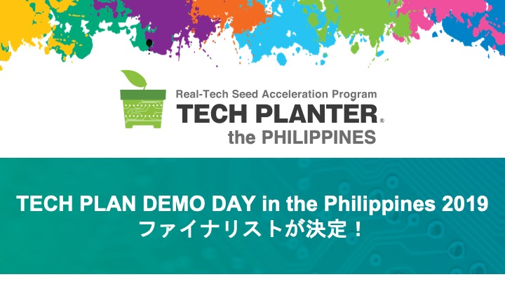 【TECH PLANTER ASEAN 2019 第2弾】 TECH PLAN DEMO DAY in the Philippines 5月18日開催のファイナリスト12チームが決定