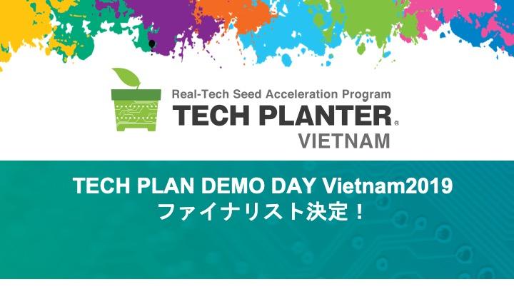 【TECH PLANTER ASEAN 2019 第3弾】 TECH PLAN DEMO DAY in Vietnam 6月1日開催のファイナリスト9チームが決定