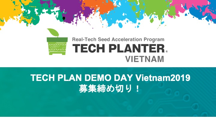 【海外TECH PLANTER 2019】アグリ分野や水分野の技術が注目のベトナム大会の申請締切ました!