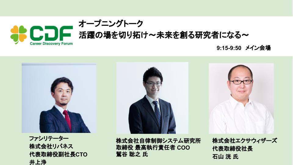 【CDF】オープニングトーク 活躍の場を切り拓け〜未来を創る研究者になる〜