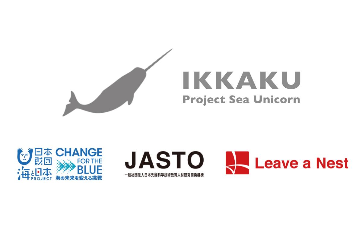 海洋ごみ削減プロジェクト、参加事業者を募集 ~海ごみ削減を実現するビジネスを生み出す「プロジェクト・イッカク」~