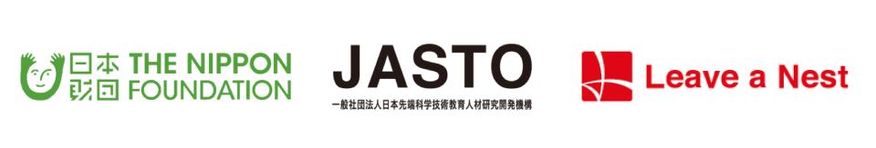 日本財団、JASTO、リバネス