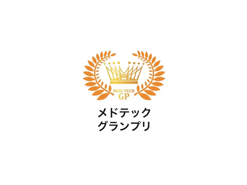 【10月12日開催】TECH PLANTER 2019 第2回メドテックグランプリKOBE出場チーム・開催概要のお知らせ
