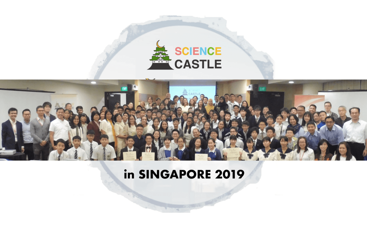 SCIENCE CASTLE in SINGAPORE 2019を開催