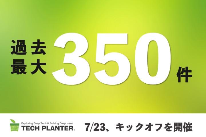 TECH PLANTER 8領域に過去最大の350チームがエントリー、7/23にキックオフを開催