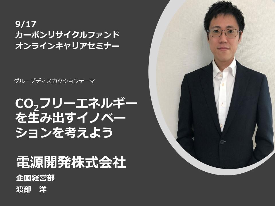 【9/17カーボンリサイクルファンドオンラインキャリアセミナー】電源開発株式会社