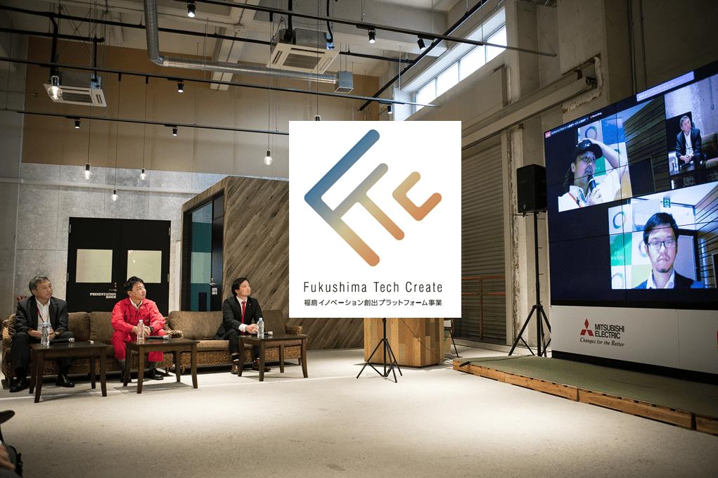 7/30(木)に福島ロボットテストフィールドと東京のセンターオブガレージ中継し、Fukushima Tech Createフォーラムを実施