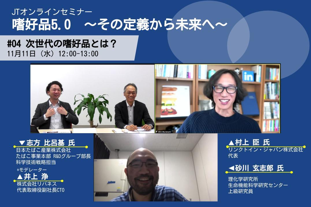 【実施報告】オンラインセミナー「嗜好品5.0 〜その定義から未来へ〜」の最終回を開催しました