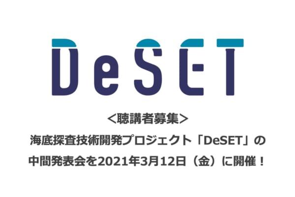 DeSET中間発表会