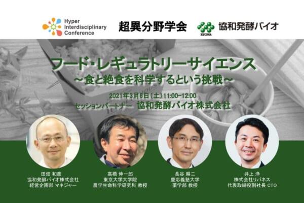 サイズfix_第10回超異分野学会_アイキャッチデザイン (1)