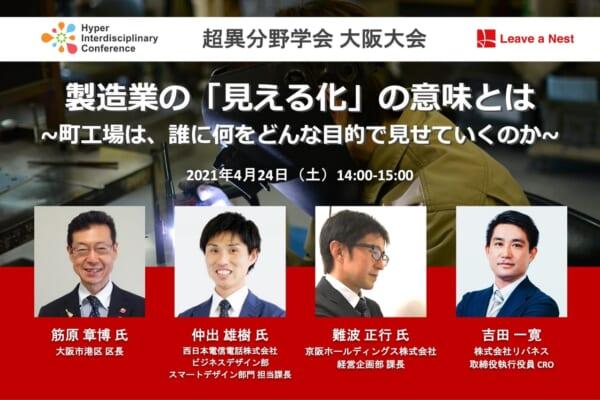 00_アイキャッチ(3対2)_HIC大阪_製造業