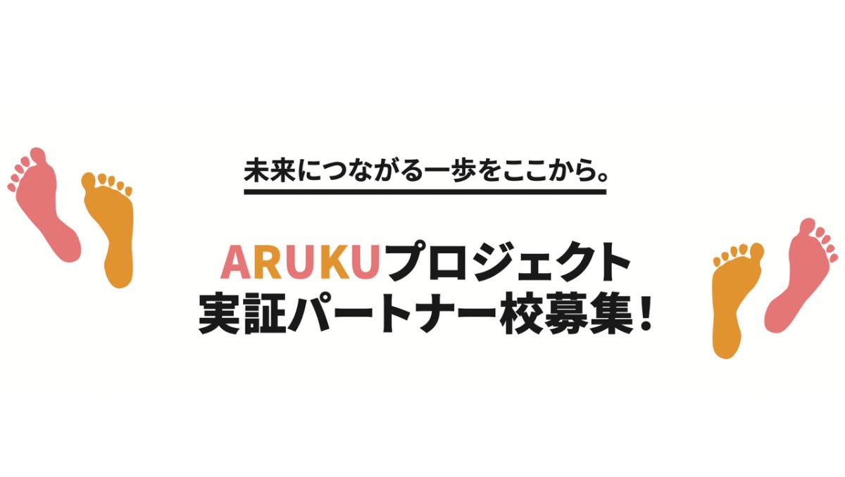 未来につながる一歩をここから。ARUKUプロジェクト実証パートナー校募集!