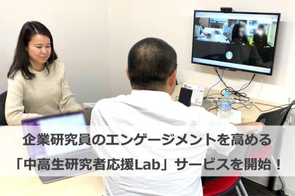 中高生研究者応援Lab