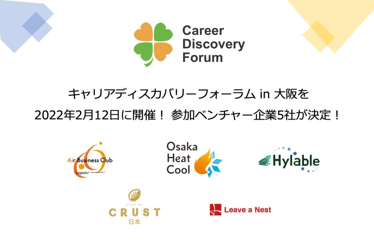 2022年2月12日(土)にキャリアディスカバリーフォーラム in 大阪を開催! ベンチャー企業5社の参加が決定!
