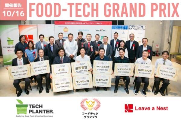 TECHPLANTER2021 開催報告 アイキャッチ_food