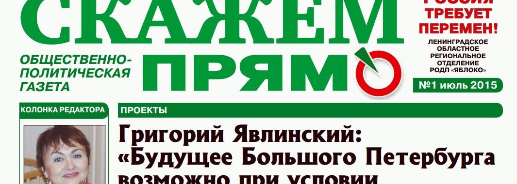 Газета «Скажем Прямо» №1 2015