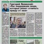 Газета Ленинградского областного отделения партии Яблоко «Скажем прямо» распространяется в Санкт-Петербурге