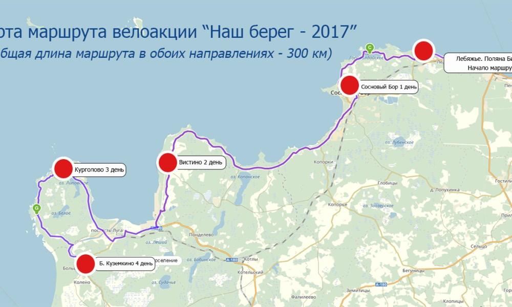 Велоакция по Южному берегу Финского залива