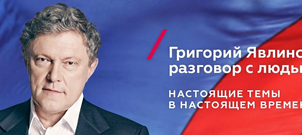 Григорий Явлинский рассказал Томску о том, какой должна быть новая бюджетная политика