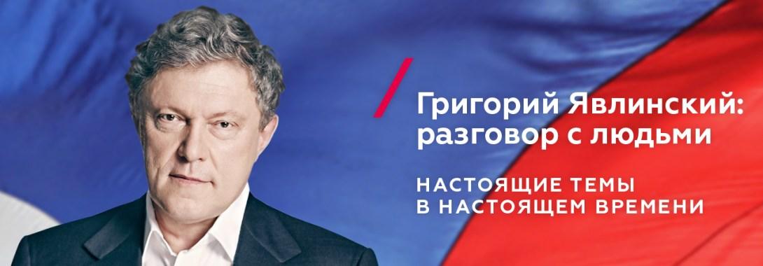 Григорий Явлинский. Время покажет. Выпуск от 20.11.2017