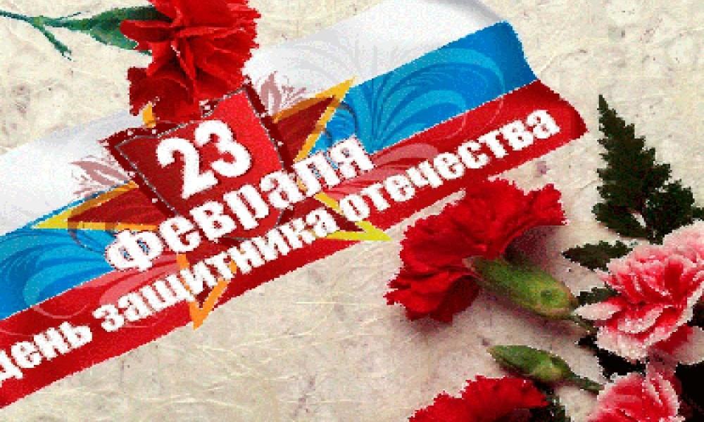Дорогие наши мужчины, с праздником  – Днем защитника Отечества!