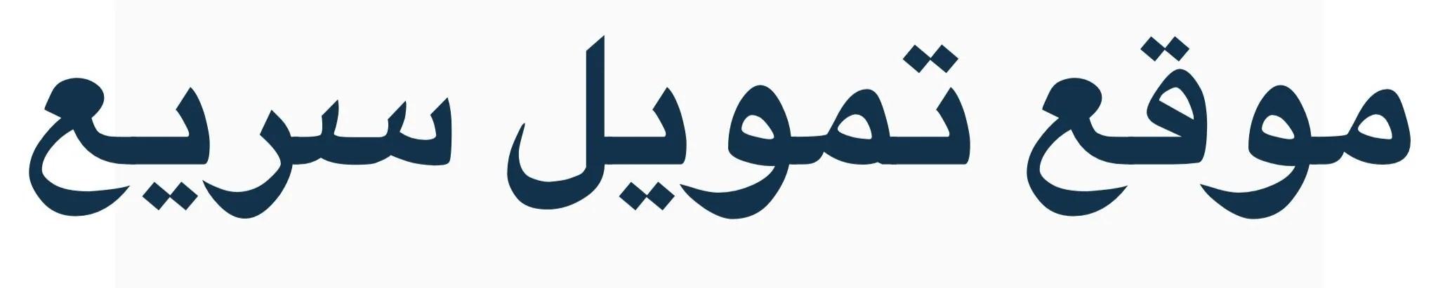 تمويل سريع | افضل عروض التمويل في السعودية